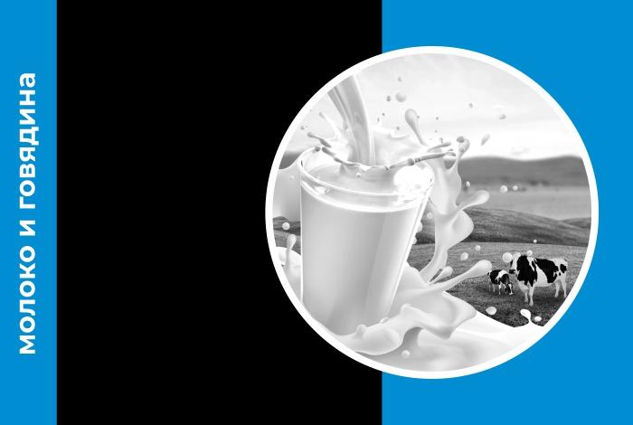 Поставки молочных продуктов из России за 26-ю неделю составили 1,8 млн долл. США