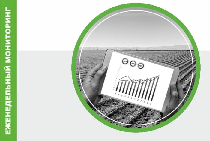 Еженедельный мониторинг состояния сельского хозяйства