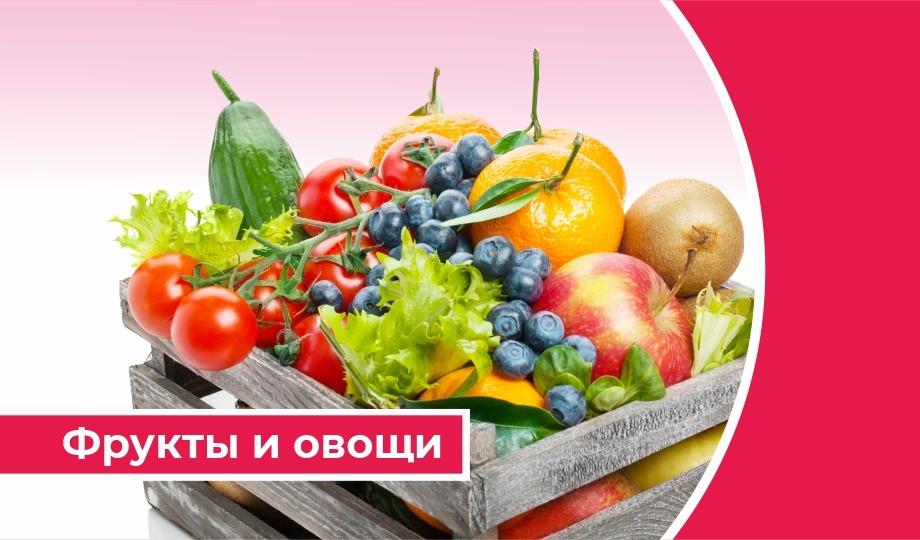 Дайджест «Плодоовощная продукция»: импорт овощей в Россию за полгода снизился на 2,5%