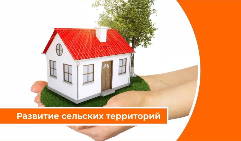 Дайджест «Развитие сельских территорий»: правительство РФ дополнительно выделило 1 млрд руб. на реализацию программы сельской ипотеки