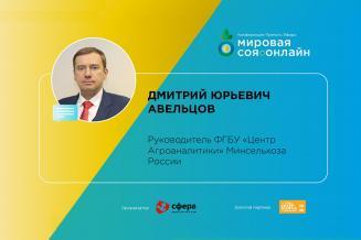 Дмитрий Авельцов принял участие в конференции «Мировая соя. Онлайн»