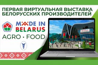 Виртуальная выставка Made in Belarus AgroFood открывается 16 июня