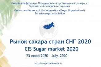 23 июля состоится конференция «Рынок сахара стран СНГ 2020»