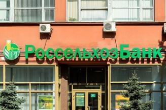 РСХБ совместно с «Центром Агроаналитики» представили ценовые индексы на продукцию АПК