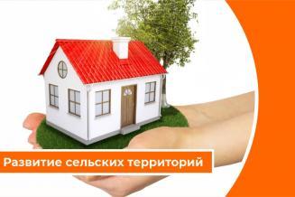 Дайджест «Развитие сельских территорий»: более 19 тыс. человек в 80 регионах РФ с начала 2020 года взяли льготную сельскую ипотеку