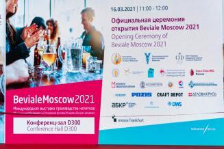Beviale Moscow 2021 — международная выставка производства напитков
