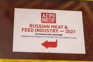Конференция Russian Meat & Feed Industry — 2021