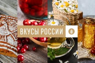 Начался прием заявок на второй Национальный конкурс региональных брендов продуктов питания «Вкусы России»
