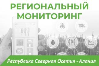 Еженедельный бюллетень о состоянии АПК Республики Северной Осетии — Алании на 25 июня