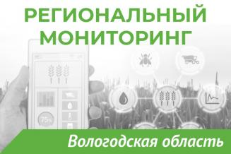 Еженедельный бюллетень о состоянии АПК Вологодской области на 22 июня