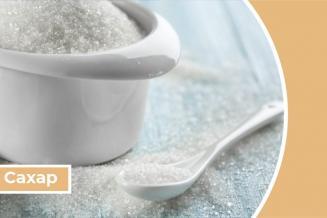 Дайджест «Сахар»: производство сахара в России в апреле выросло на 41,1%