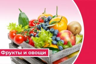 Дайджест «Плодоовощная продукция»: самообеспеченность РФ фруктами и ягодами может достигнуть 60% к 2027 году
