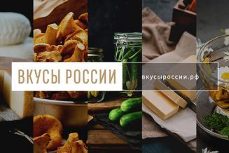 На конкурс «Вкусы России» заявлено более 200 региональных брендов продуктов питания