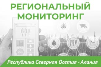 Еженедельный бюллетень о состоянии АПК Республики Северной Осетии — Алании на 30 июля