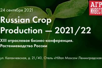 Эксперты обсудят тренды, регулирование экспорта и перспективы развития растениеводства в России на отраслевой бизнес-конференции «Агроинвестора» Russian Crop Production