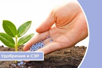Дайджест «Удобрения и СЗР»: российские аграрии увеличили приобретение минеральных удобрений на 26%