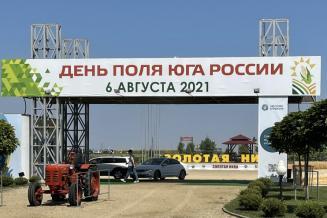 День поля Юга России — 2021