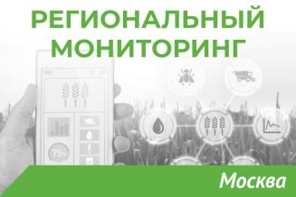Еженедельный бюллетень о состоянии АПК Москвы на 15 сентября