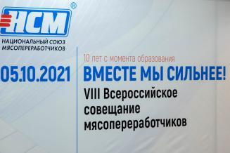 VIII всероссийское совещание владельцев и руководителей мясоперерабатывающих предприятий
