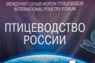 «Птицеводство России 2021»
